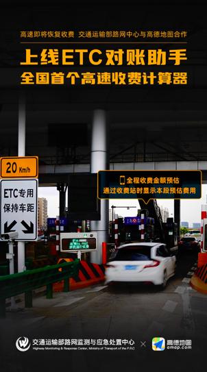 交通運輸部路網中心與高德聯合推出ETC對賬助手