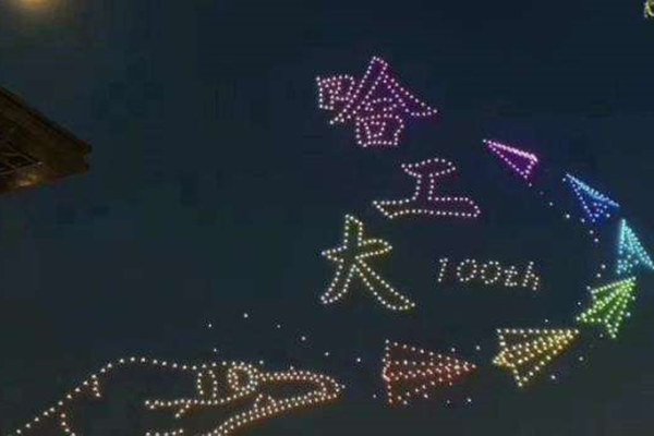 哈工大舉行百年校慶:無人機表演震撼登場