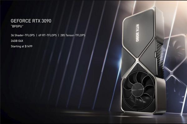 英伟达发布全球首个8K游戏显卡RTX 3090
