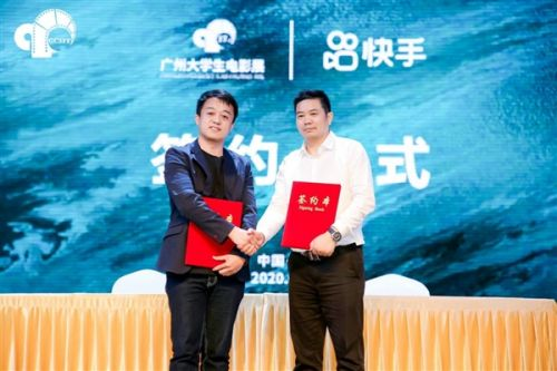 第17届广州大影节开幕 快手成为独家短视频合作伙伴、唯一线上投票平台