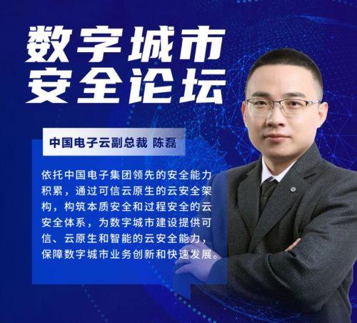安全为先,中国电子云筑牢数字基础设▲施底座