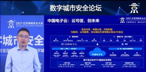 安全为先,中国电子云筑牢数字前�基础设施底座