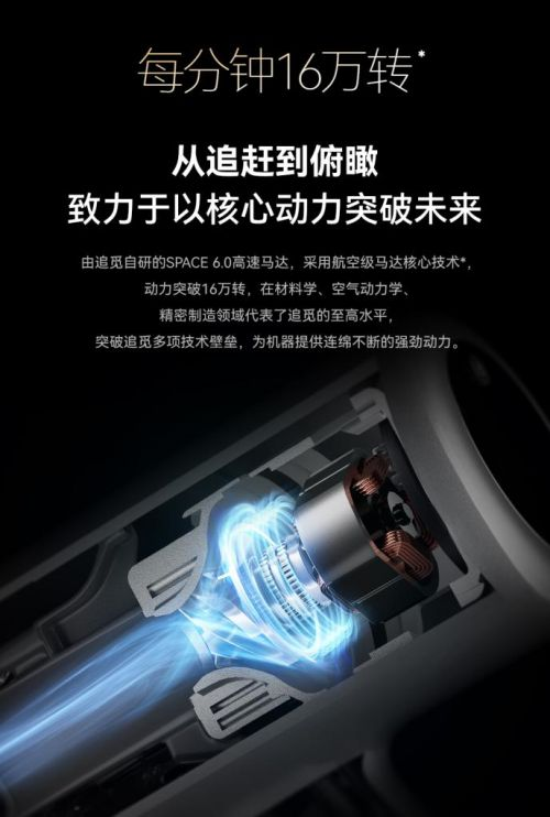 追觅科技新品无线吸尘器V16首发,16万转高速马达带来澎湃吸力