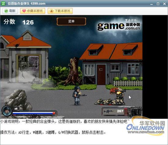 4399游戏盒 难忘童年经典游戏 - lukeqian - 钱磊的博客