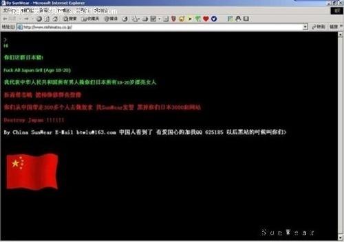 网站被黑_近期日本网站被黑事件大搜罗