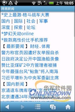 傲游手机浏览器Android版体验 - lukeqian - 钱磊的博客