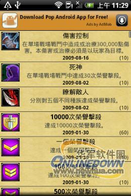 魔兽伴侣 Droid Armory Android版体验 - lukeqian - 钱磊的博客