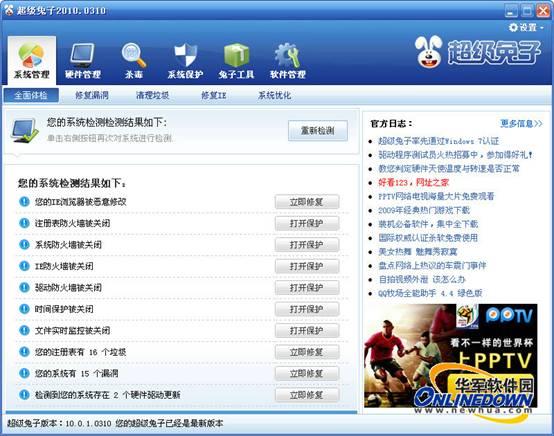 超级兔子2011将自动扫描注册表,iel浏览器,系统关键文件夹,系统漏洞等