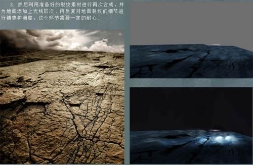 3,然后利用准备好的裂纹素材进行再次合成,并为地面添加上光线层次.