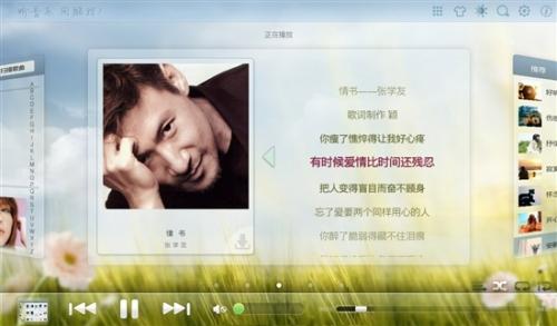 酷我音乐2012HD for Android Pad公测版发布 行业首推独立交互界面