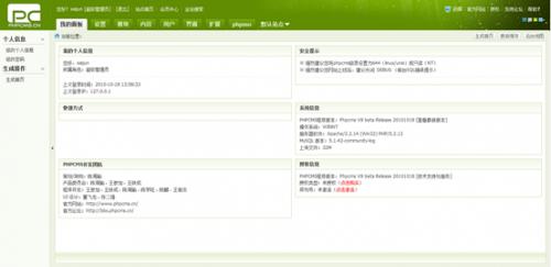 图十:phpcms v9 beta版后台管理页面风格—&mda