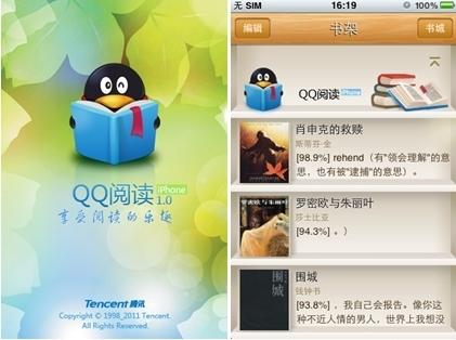 qq阅读1.0(iphone) 正式登陆app