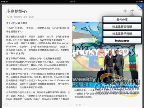ZAKER阅读器iPad版初体验 - lukeqian - 钱磊的博客