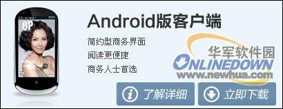 书海无涯 读览天下Android版体验 - lukeqian - 钱磊的博客