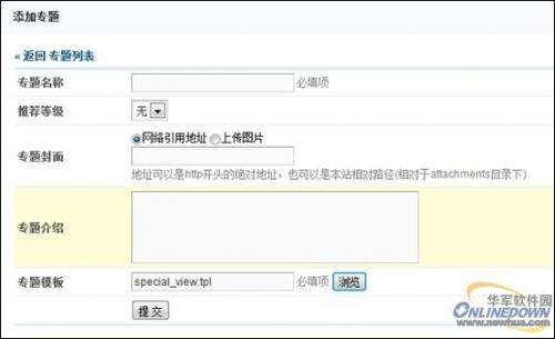 图十一:威视cms 管理后台——专题添加页面