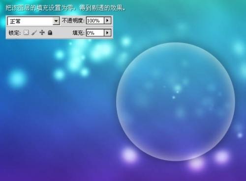 photoshop打造梦幻的泡泡文字图标