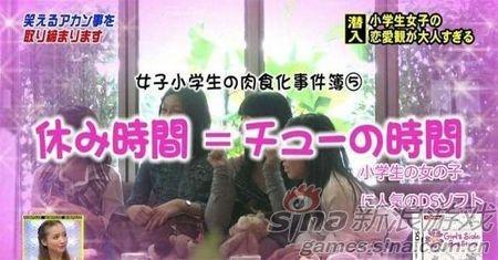 任天堂遭游戏毒害炮轰卖肉校区恋爱青少年风潮小学滨江成绵路图片
