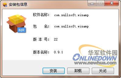 经典音乐播放器Winamp手机版体验 - lukeqian - 钱磊的博客
