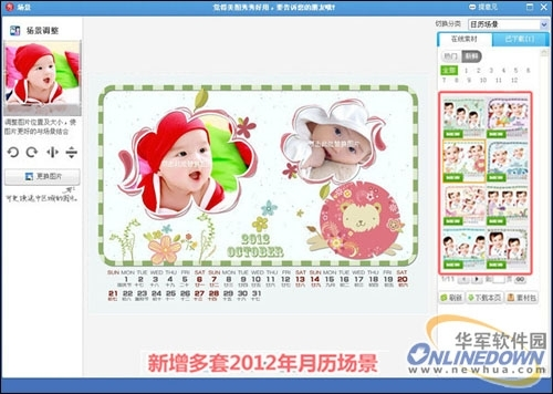 美图秀秀3.0.2新版上线 2012日历素材登场