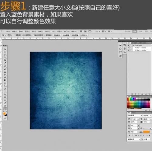photoshop科幻的裂纹字体特效