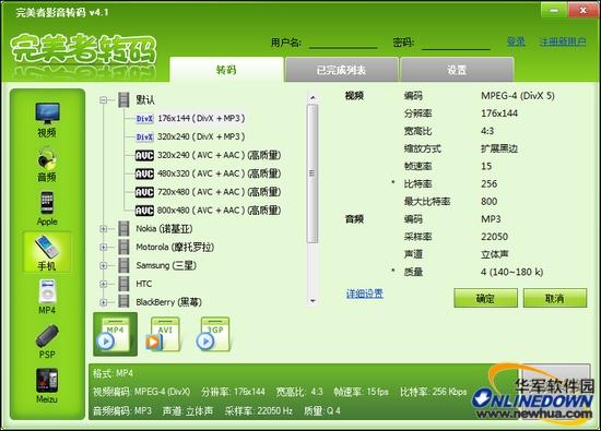 视频 格式/视频转换不用愁,三款国内视频转换工具简评2010/12/31 14:28...