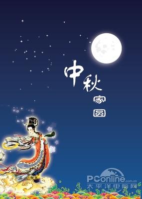 photoshop 生态家园壁纸设计  中秋节快到了!先祝中秋快乐!