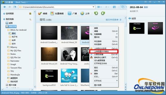 ------------------------------------------------------------------- QQ影像1.5新增内容详情: 1、主界面改版,更加简洁,操作更便捷 在新版1.5中,软件对主界面进行了比较大的变动,摒弃了一些复杂的按键设置,从而使得界面整体架构更加的简洁化,具体表现在以下几个方面: 、操作区上移 图片的操作工具栏由原来的下方移至到上方,更加的顺手了。