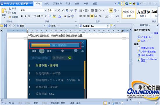 wps文字编辑能力强化.