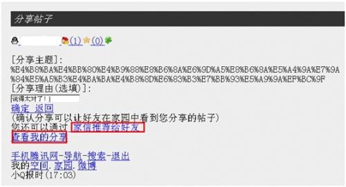 手机腾讯网家园3G版分享功能上线