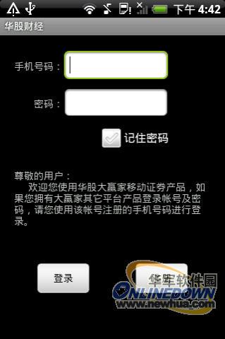 华股大赢家移动证券v1.0体验 - lukeqian - 钱磊的博客