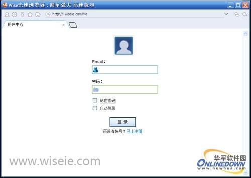 wise账户登录